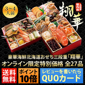 豪華北海道おせち6.5寸三段重 ロブスター入り 翔華(しょうか)