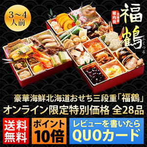 豪華北海道おせち6.5寸三段重 福鶴(ふくつる)