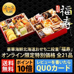 豪華北海道おせち6.5寸二段重 福寿(ふくじゅ)