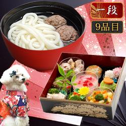 犬 おせち 年越しうどんセット 肉の重9種盛り1段