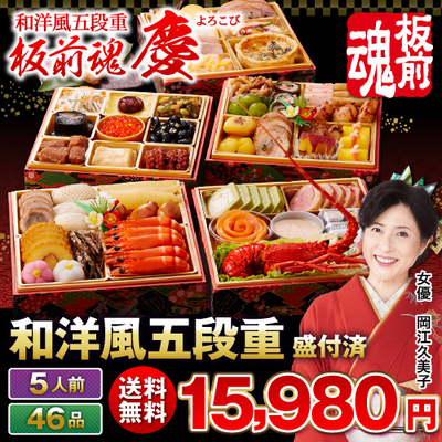 慶 和洋風五段重おせち料理