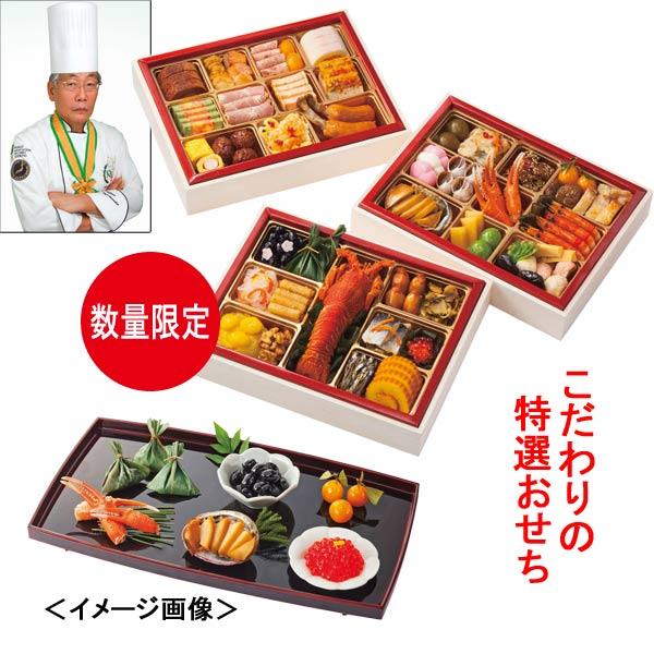 京都現代の名工 神田正幸監修 家族で楽しむ 和洋おせち三段重