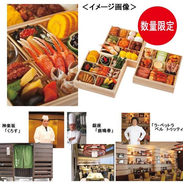 東京銘店三店監修 和洋中おせち 三響美麗 三段重