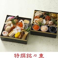 京都伝統のおせち料理 豪華 特選銘々重