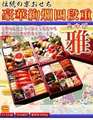 京都和風おせち料理 雅 朱赤四段重