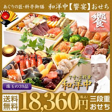 京都美先・ポルトファーロ・枸杞の実監修 和洋中おせち料理 三段重 饗宴