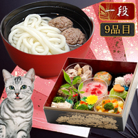愛猫・愛犬 おせち 年越しうどんセット 肉の重9種盛り1段