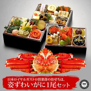 迎春おせち 京金華 (きょうきんか) 姿ずわいがに ズワイ蟹 約500g