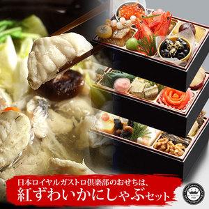 迎春おせち 京金華 (きょうきんか) ふぐちり鍋セット