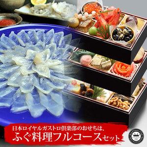 迎春おせち 京金華 (きょうきんか) とらふぐ料理セット