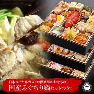 迎春おせち 彩華千 (さいかせん) ふぐちり鍋セット