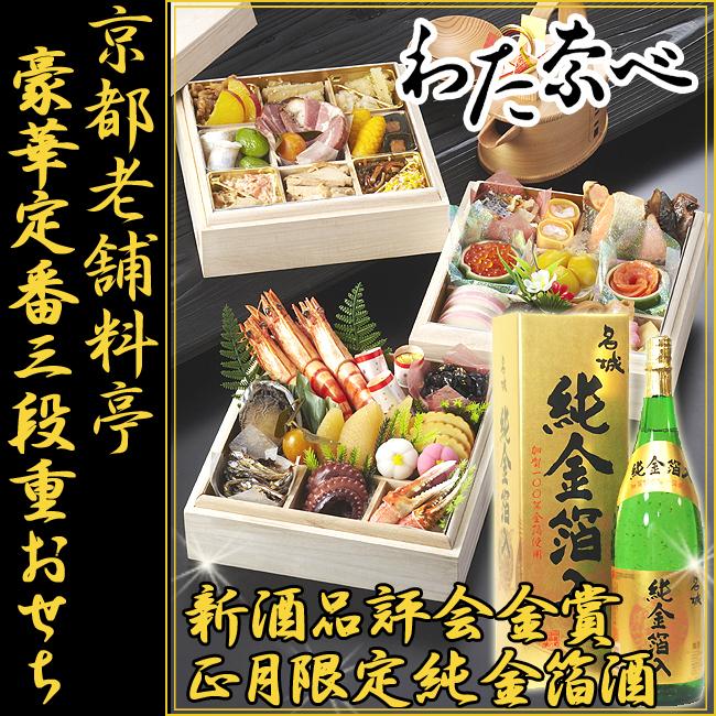 豪華定番三段重おせち慶(よろこび)と名城純金箔酒のお得なセット