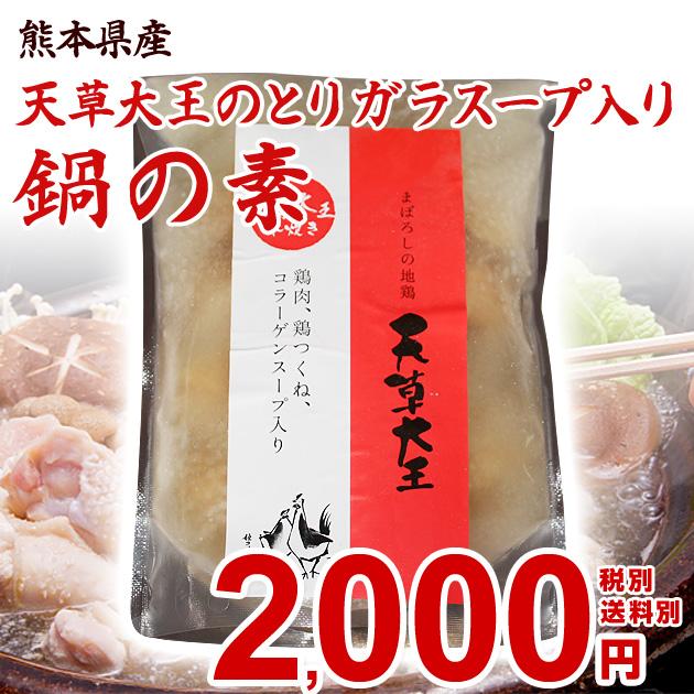 天草大王 鍋セット 地鶏 鶏ガラスープの素