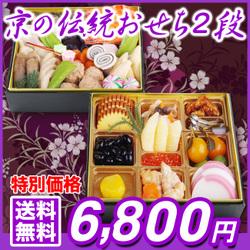 京の伝統おせち なでしこ 二段重
