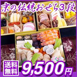 京の伝統おせち なでしこ 三段重